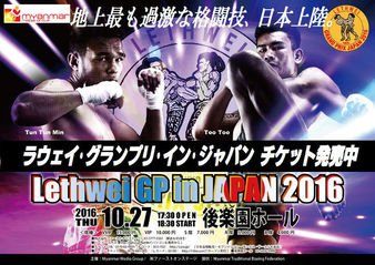 Lethwei in Japan Grand Prix 2016